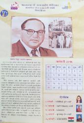 Bharat Ratna Dr. Babasahed Ambedkar Calendar