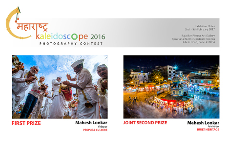 Mahesh Lonkar Photography - Kaleidoscope 2016