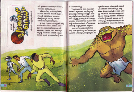 Planet Red by G S Unnikrishnan Nair - Milo and Friends in Planet Hope among Frog Men