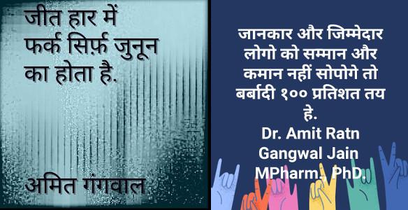 Amit Ratn Gangwal Jain - Quote 5
