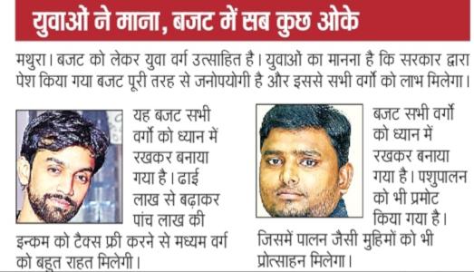 Ankit Bansal - News Column